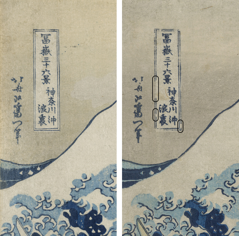 A comparison between two versions of the print. On the left, a perfect impression. On the right, parts of the cartouche that are missing are highlighted.