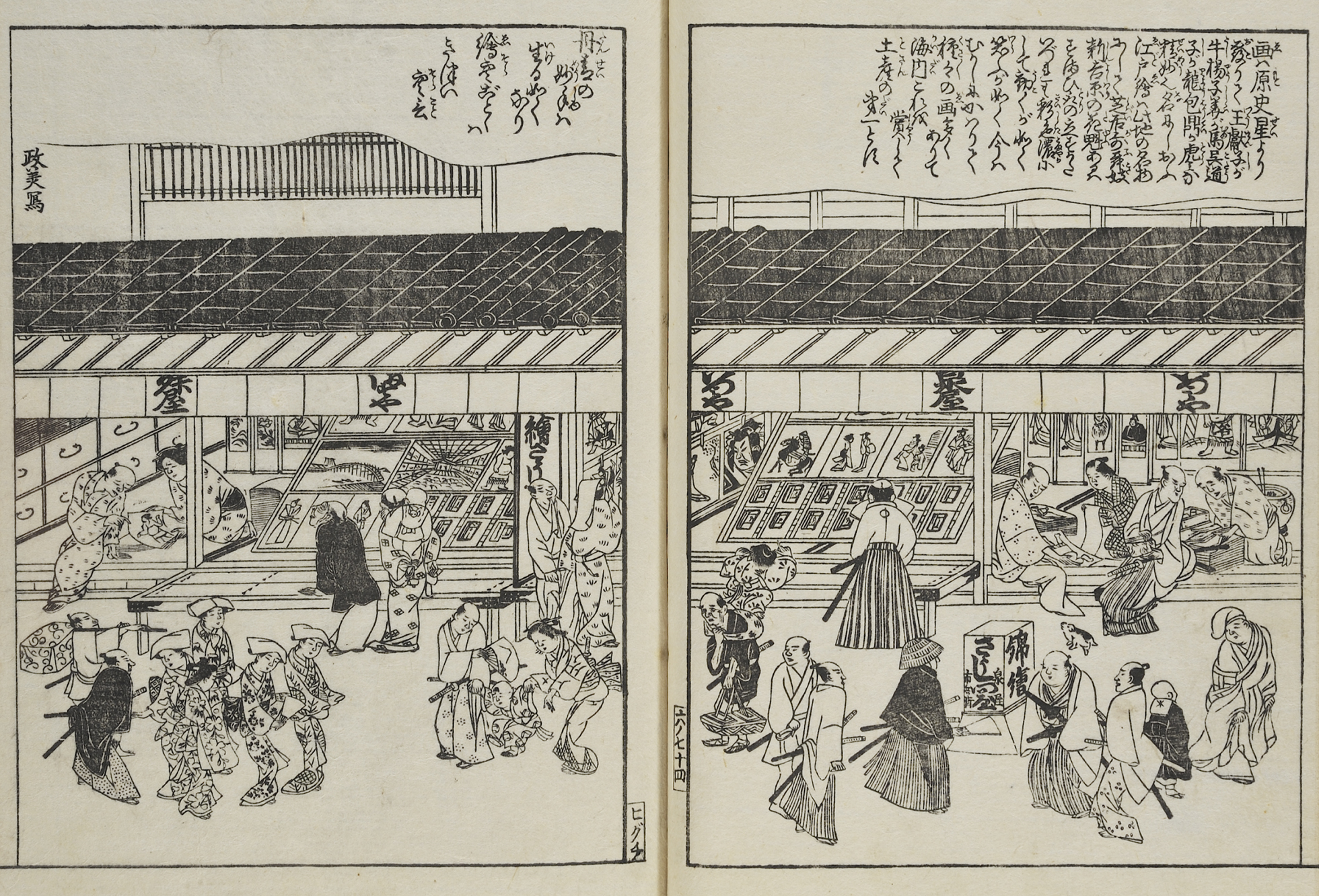 A page from a woodblock illustrated book showing print sellers along the Tokaido Highway. People stroll in the street and look at the prints for sale.