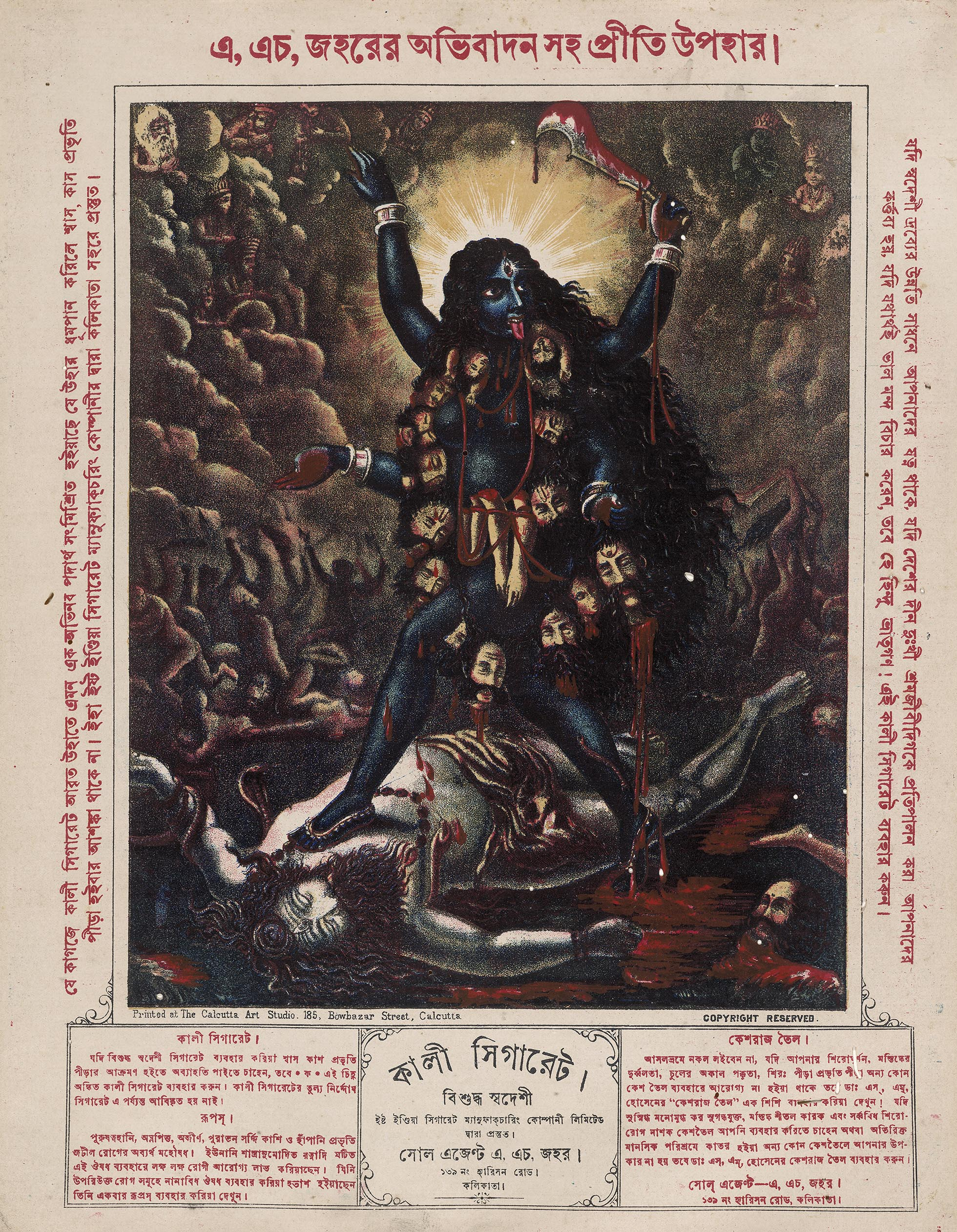 Kali strides over the bloody corpse of a white figure. She holds a bloody cutlass and wears a garland of severed heads.