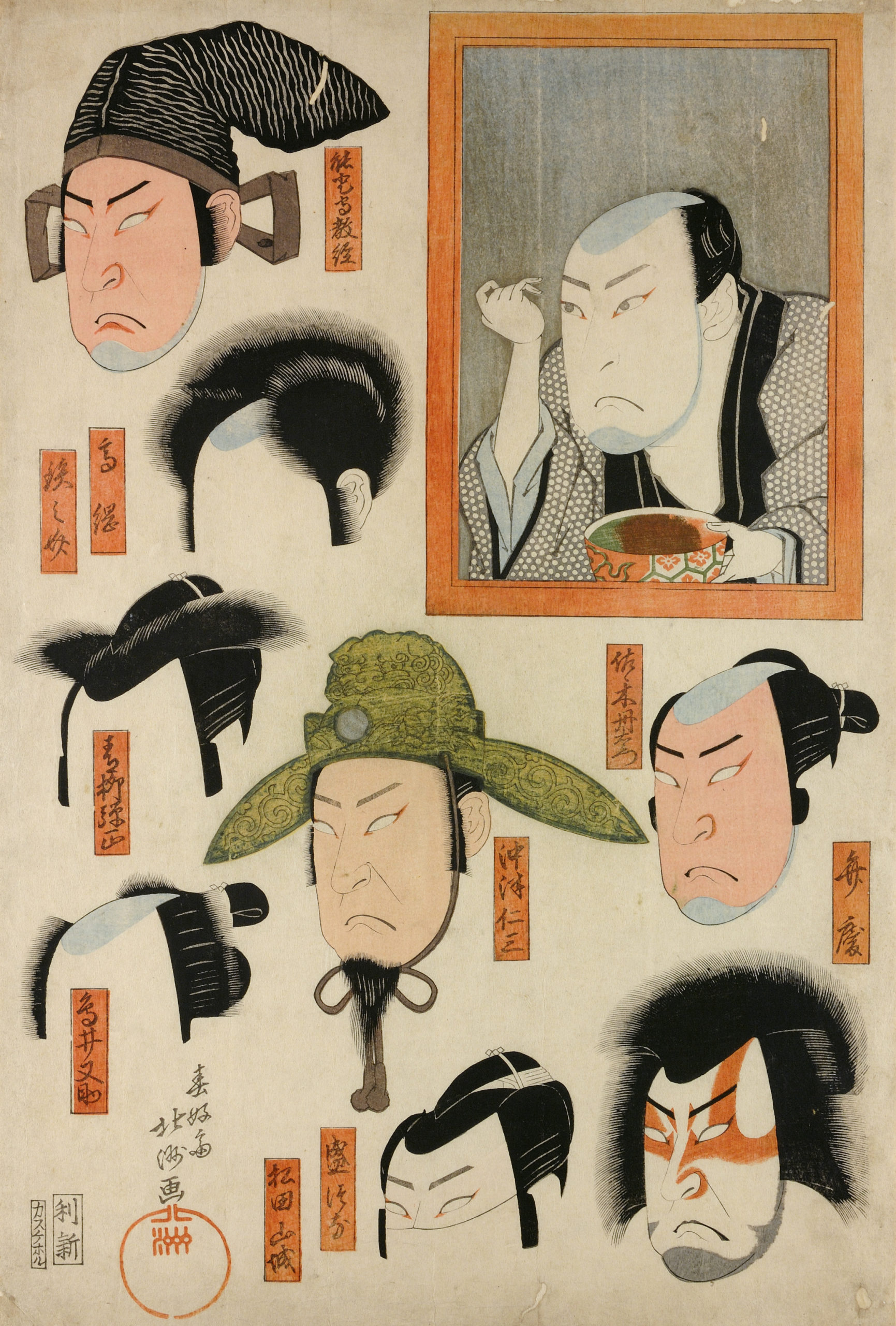 A colour woodblock print showing a bust portrait of the kabuki actor Arashi Kichisaburo II reflected in a mirror, surrounded by wigs and hats from his famous roles.