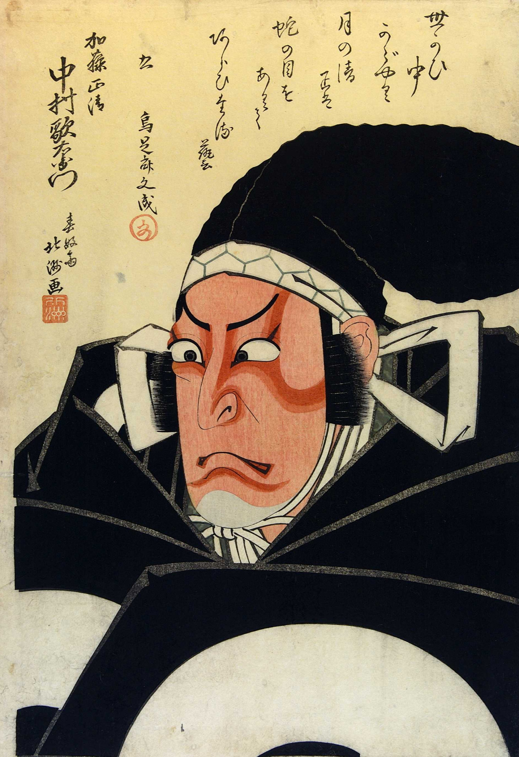 A colour woodblock print showing a bust portrait of the actor Nakamura Utaemon III with popping eyes.