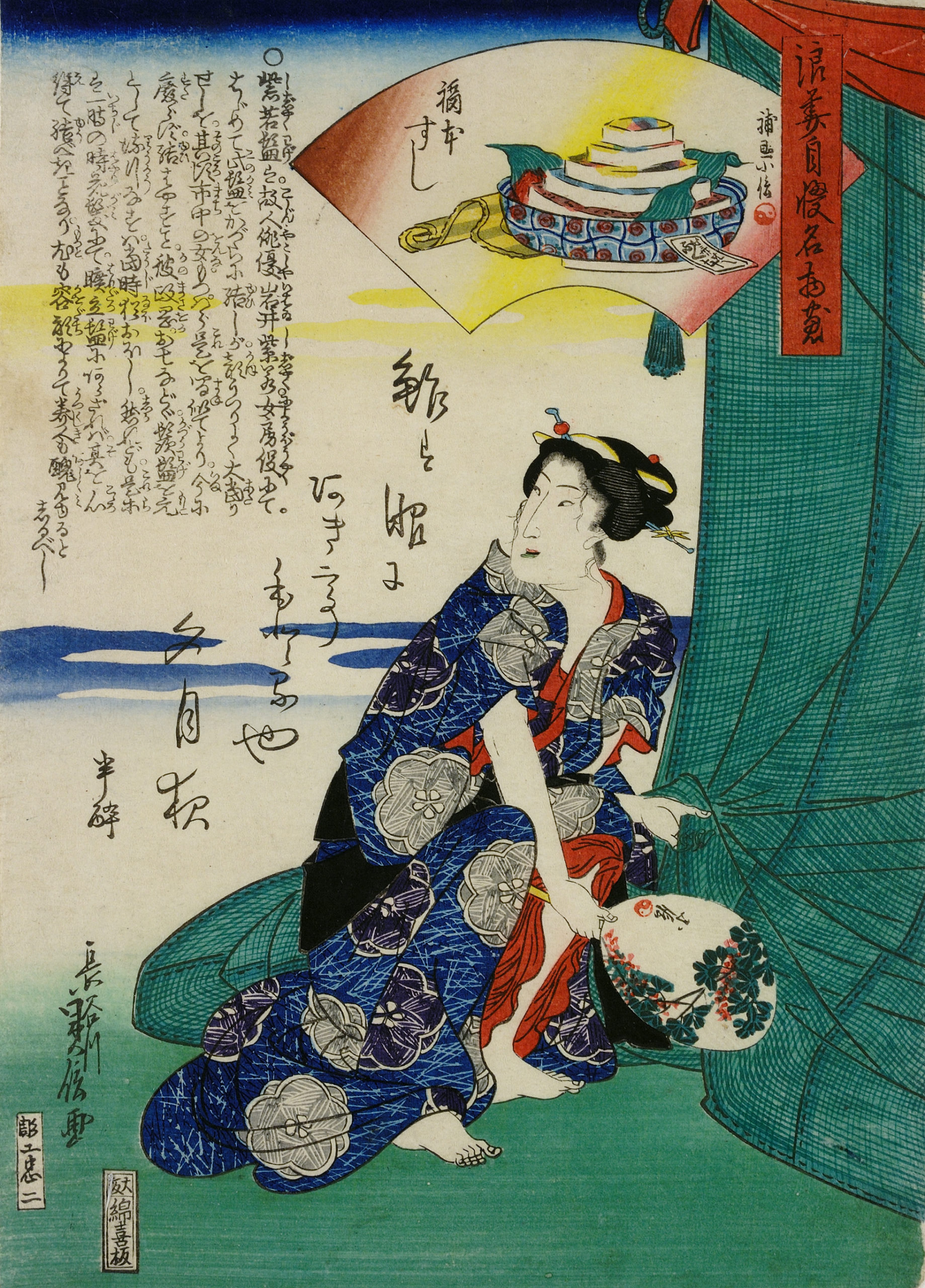 A colour woodblock print showing a colourfully dressed woman crouching beside a curtain, with a fan showing a bowl of sushi above her head.