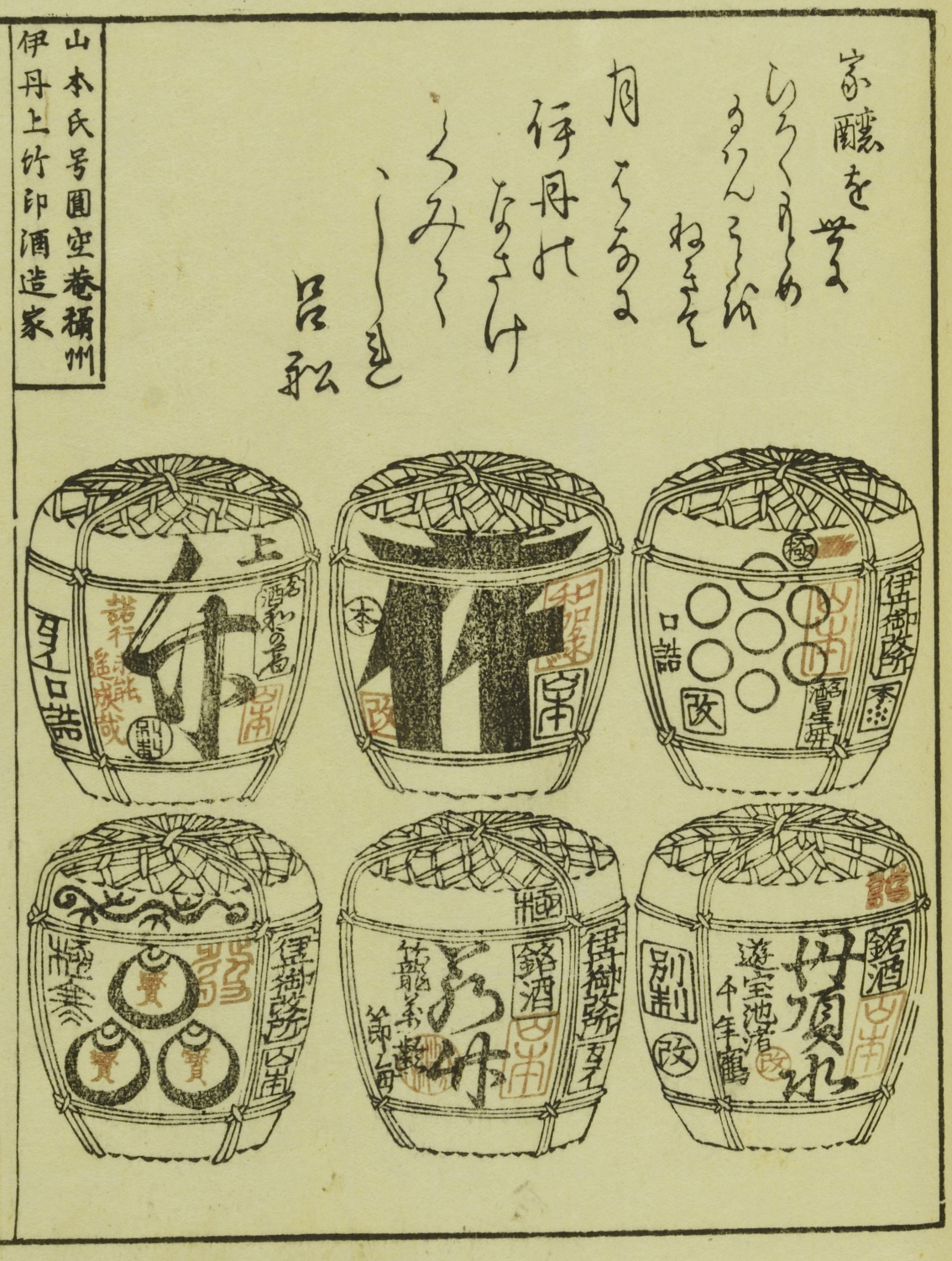 A woodblock print showing different containers of sake, each with their own name and branding.