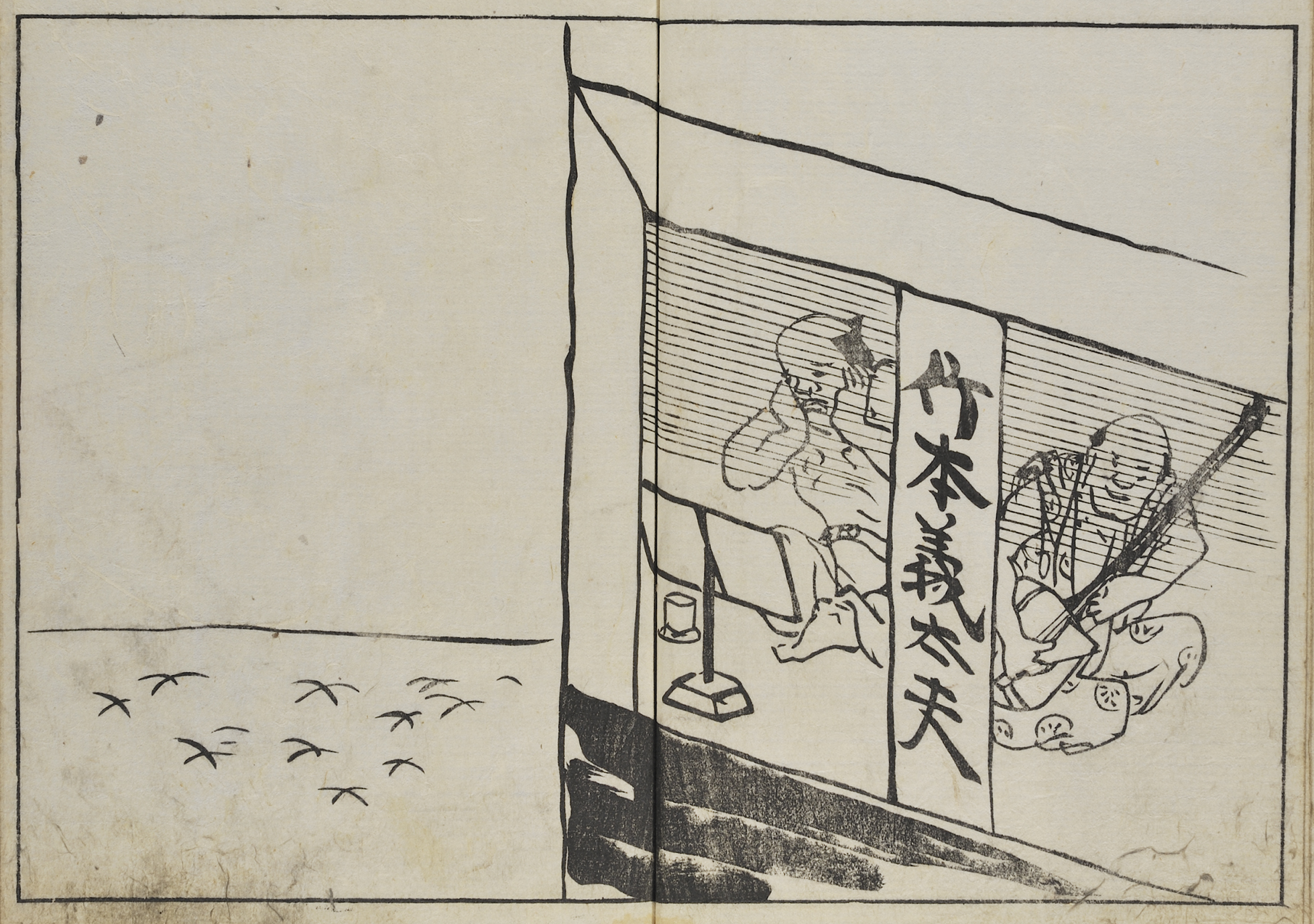 A colour woodblock print showing the three-stringed shamisen instrument being played in a room with two men.