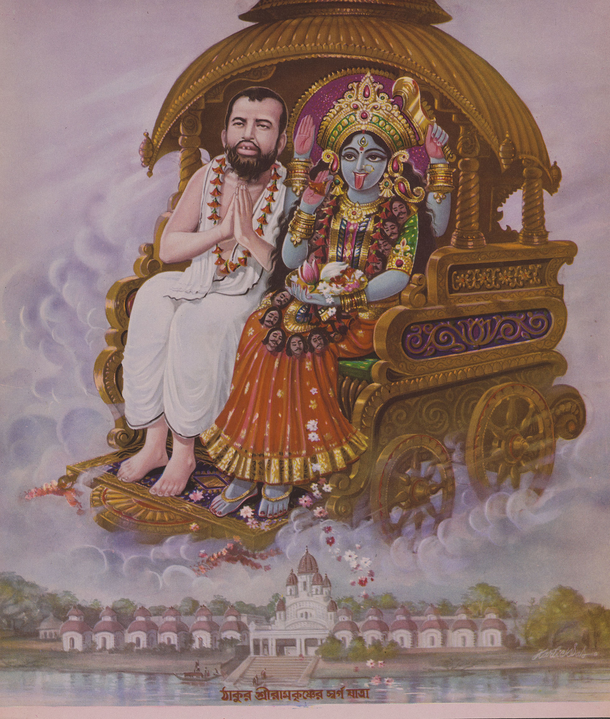 Ramakrishna and Kali sit in a carriage which is riding into heaven.