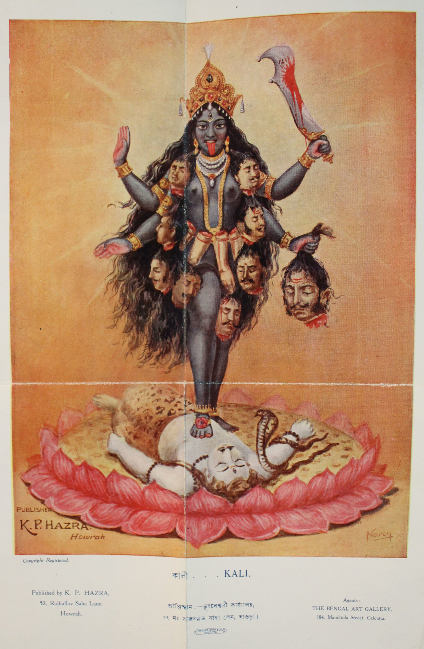 Kali strides over Shiva. She wears a garland of severed heads and holds a bloody sword.